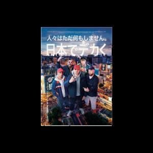 KURUPT FM: Japan Poster 1