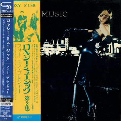 Roxy Music: For Your Pleasure: SHM-CD