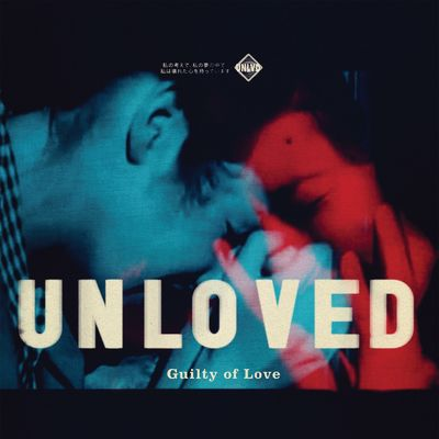 Unloved: Guilty Of Love: Signed