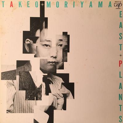 Takeo Moriyama: East Plants