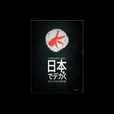 KURUPT FM: Japan Poster 2