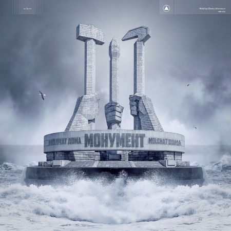 Molchat Doma: Monument CD