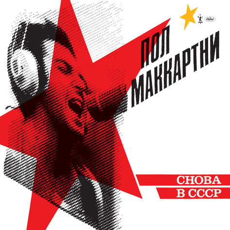 Paul McCartney: Choba B CCCP (CD)