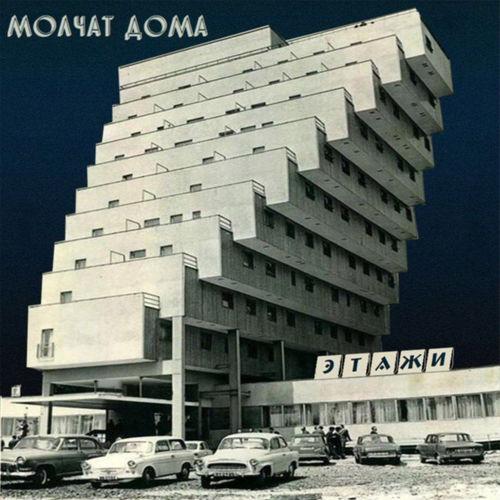 Molchat Doma: Этажи