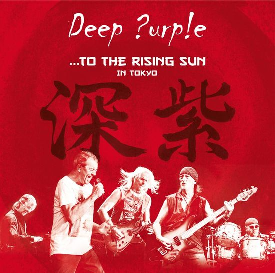 Deep Purple: To The Rising Sun 3LP